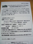 SDA_2007_HAGAKI.JPG