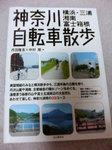 サイクリング_008.JPG