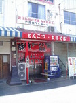 らーめん (2).JPG