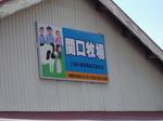 関口牧場 (3).JPG