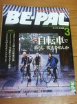 Be-Pal_3月号.JPG