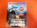 Bycle_Club_3.JPG