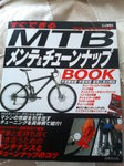 MTBメンテマニュアル.JPG
