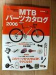 MTBパーツカタログ2006.JPG